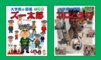 小学館の図鑑 NEO