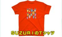SUZURIでオリジナルグッズを製作(販売)