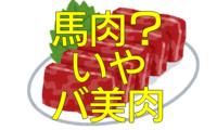 370:バ美肉
